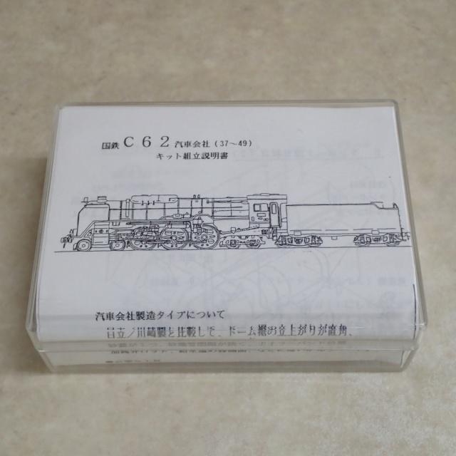 ワールド工芸 国鉄 C62 汽車会社 37~49 トータルキット (未開封)