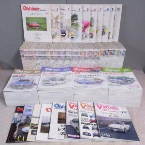 オールドタイマー 創刊号から170号や関連雑誌
