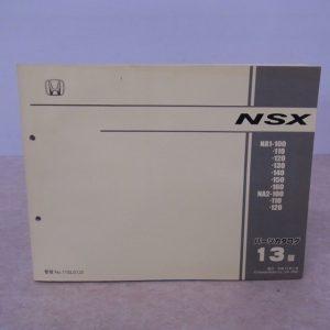ホンダ NSX パーツカタログ 13版