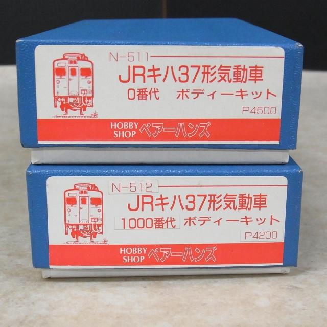 ペアーハンズ N-511 JR キハ37形気動車 0番代 ボディーキット&N-512 JR キハ37形気動車 1000番代 ボディーキット