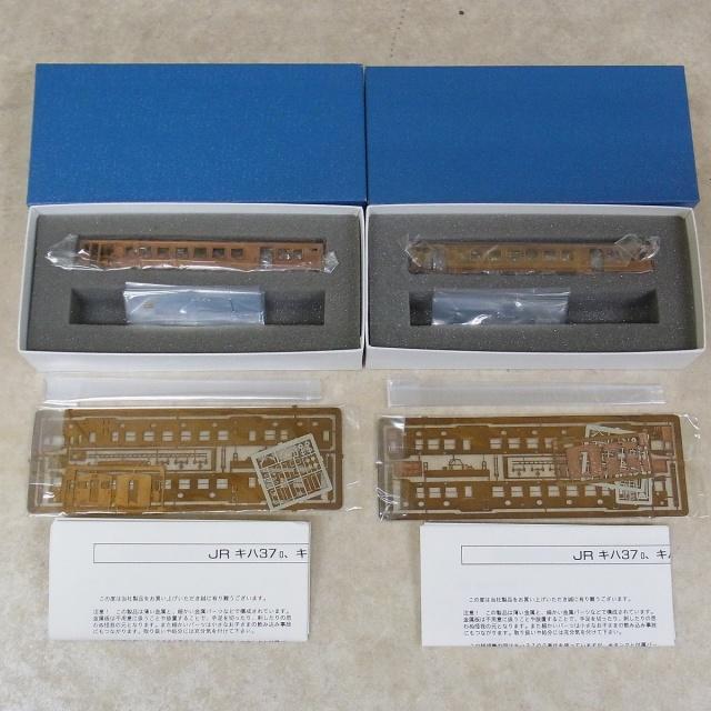 ペアーハンズ N-511 JR キハ37形気動車 0番代 ボディーキット&N-512 JR キハ37形気動車 1000番代 ボディーキット 中身の写真