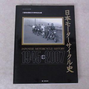 日本モーターサイクル史 1945→2004 (八重洲出版)