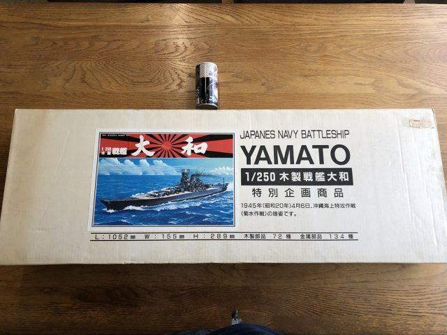【宅配買取】1/250戦艦大和のキット兵庫県神戸市の方よりお譲りいただきました。