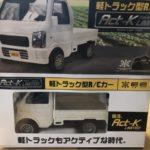 【宅配買取】ラジコンカーを含むミニカー多数を北海道旭川市の方よりお譲りいただきました。