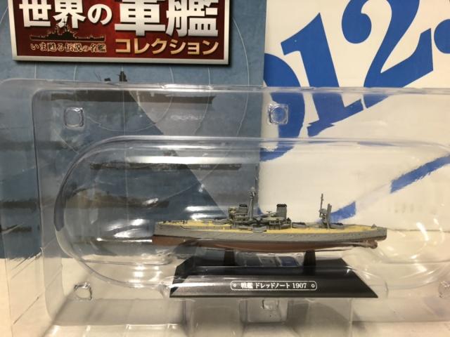 世界の軍艦コレクション 戦艦ドレッドノート