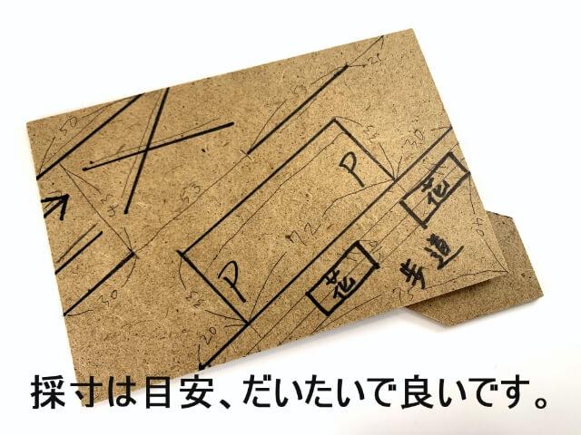 4.今回製作するミニカージオラマの採寸をした画像
