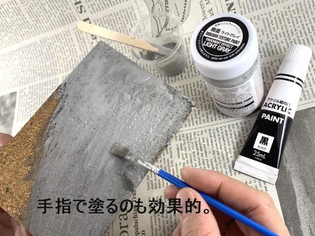 9.塗った水性絵具が生乾きのうちに、タミヤの情景テクスチャーペイント路面 ライトグレイを塗る。