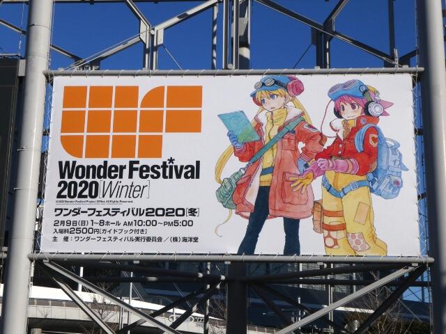 ワンダーフェスティバル2020 冬