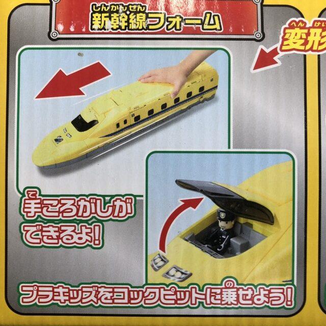 bullet_train_toys