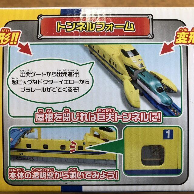 bullet_train_toys_tunnel
